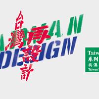 Taiwan Redesign