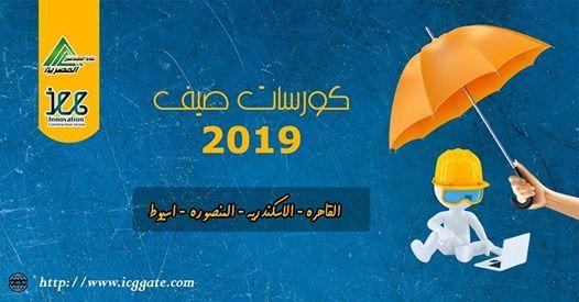 2019 -    Icg