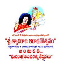 Thagaraja Aaradhanostavam