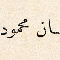 Bridging Arabic Script &amp Type  Talk &amp Panel