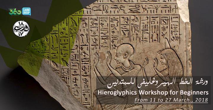 - Hieroglyphics Workshop lvl 1