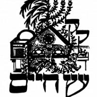 Συναγωγή/Synagogue Etz Hayyim