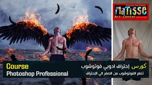 course photoshop professional