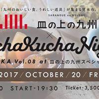 PechaKuchaNightFukuoka Vol.08
