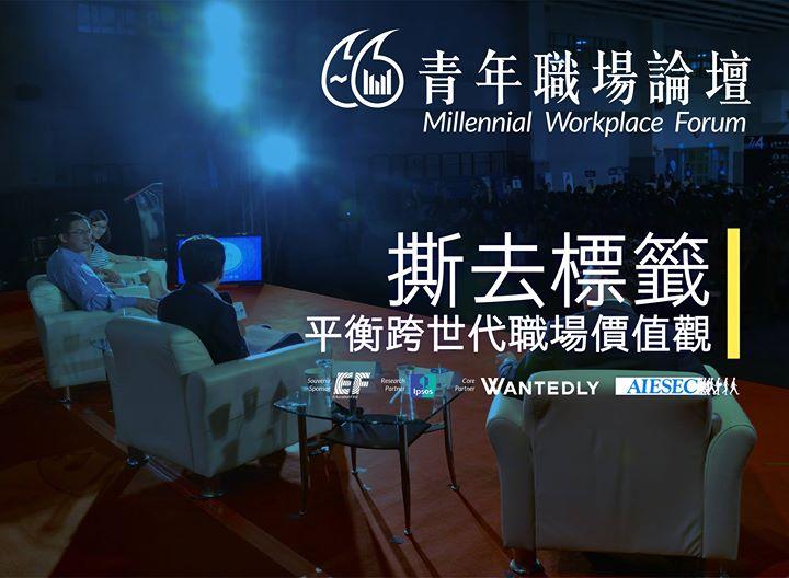 Millennial Workplace Forum