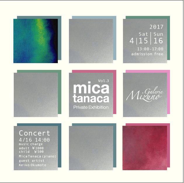 Mica Tanaca private exhibition vol.3