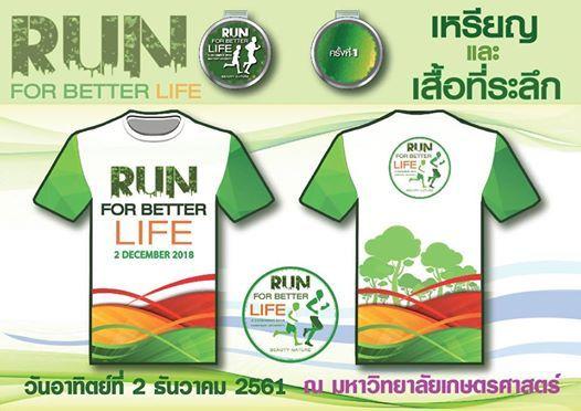 RUN for Better LIFE 2018