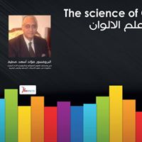 -The science of colors