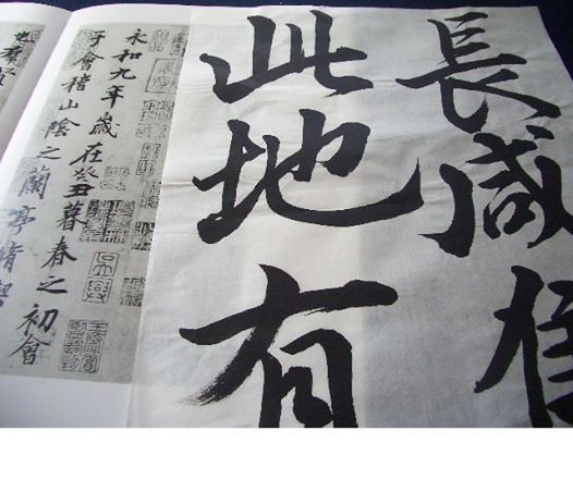 Japanese Calligraphy and Traditional Book Binding