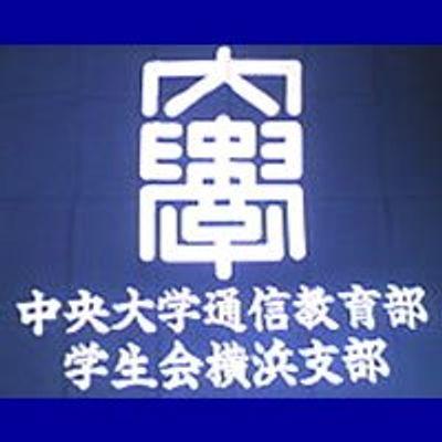 中央大学通信教育部学生会横浜支部