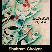 Calligraphy-Painting Exhibition by Shahram Gholyan