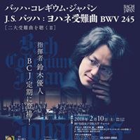BCJ St. John Passion in Kobe