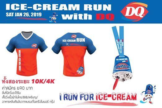 Ice-Cream Run with DQ 2019