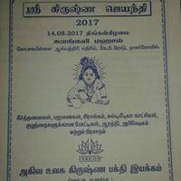 Shri krishna jayanthi