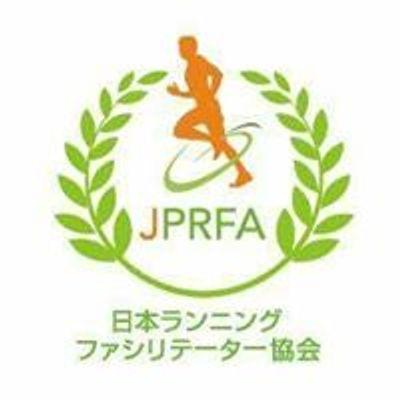 一般社団法人 日本ランニングファシリテーター協会