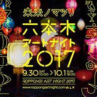 2017  Roppongi Art Night 2017