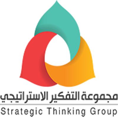 Strategic Thinking Group - STG مجموعة التفكير الاستراتيجي