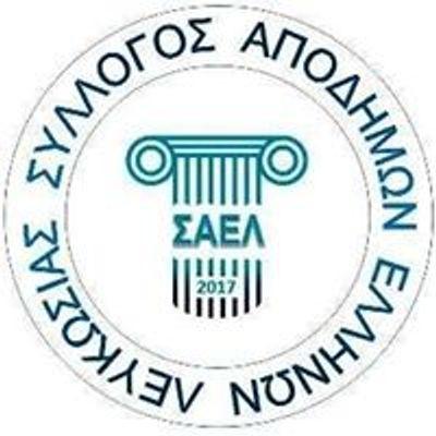 Σύλλογος Αποδήμων Ελλήνων  Λευκωσίας