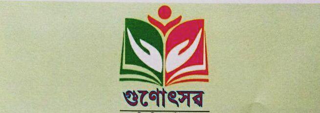 Gunotsav Assam ( )