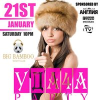 21.01.2017 UDA4A Russian night Coventry first party in 2017