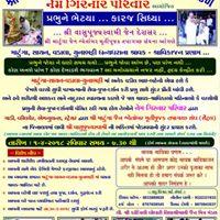 Prabhu Ne Bhetya Karaj Sidhya