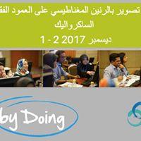 Abu Dhabi Spine Cord and SIJ MRI Workstation Workshop