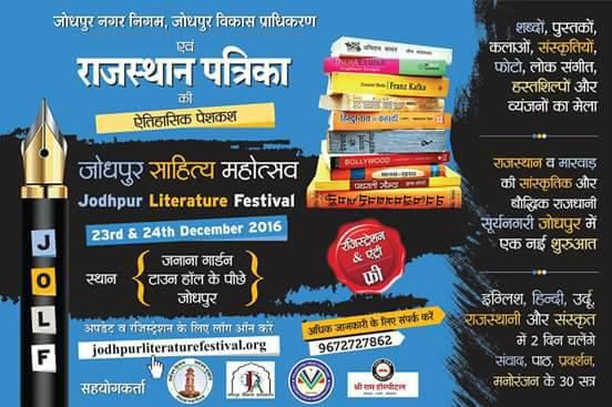 Jodhpur Literature Festival