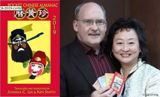MOCATalks Chinese Almanac - Year of the Pig