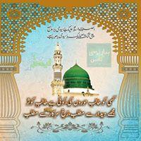 JASHN E EID MILAD UN NABI 12 RABI-UL-AWWAL