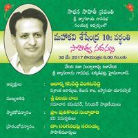 MahaKavi Seshendra Sharma 10th Memorial Literary Meet
