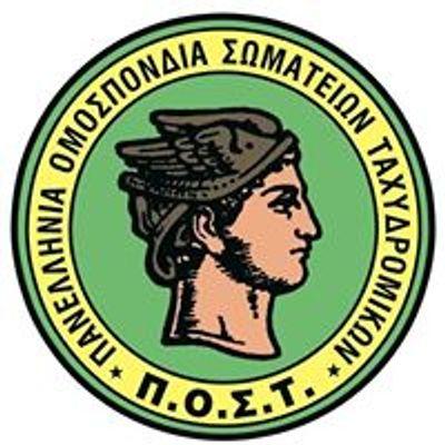 Πανελλήνια Ομοσπονδία Σωματείων Ταχυδρομικών - ΠΟΣΤ