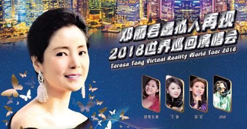 2018  Teresa Teng Virtual Reality World Tour 201