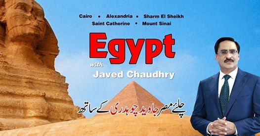 Egypt with Javed Chaudhry