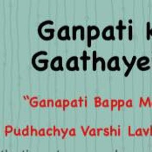 Invitation message for ganpati darshan events in the city top ganpati ki gaathayein stopboris Gallery