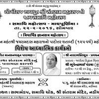 Shree NaradBhaktiSutra
