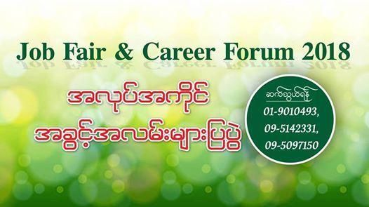 Job Fair & Career Forum 2018