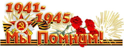 Victory Day Concert
