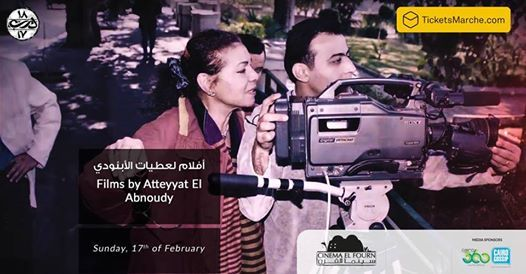 BeanBag Cinema Atteyat El Abnoudy Films Screening