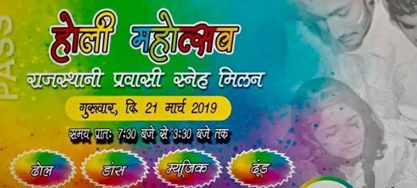 Rang De Bangalore 2019 - Holi Colour and Dhool & Dance Party