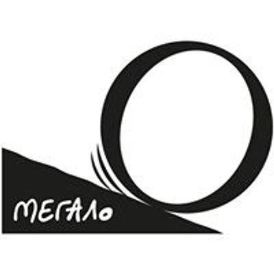 ΜΕΓΑΛο Ο - MEGALo O