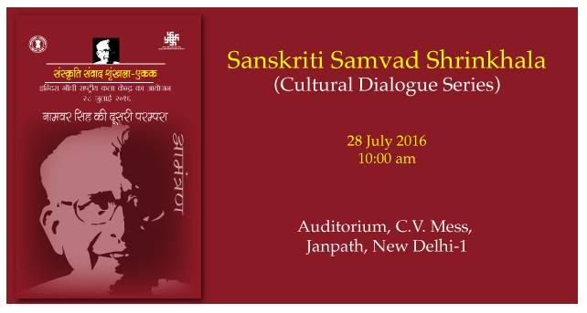 Sanskriti Samvad Shrinkhala (Cultural Dialogue Series)