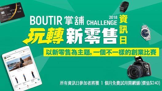 CityU - Boutir Challenge   2018
