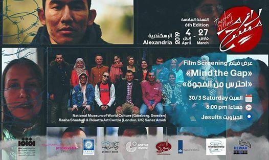 Mind the Gap    Short Film Screening