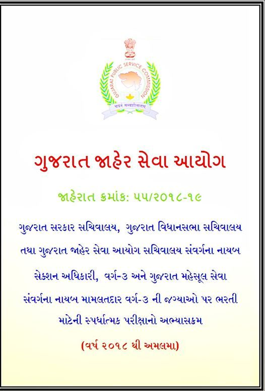 GPSC Dy. Section OfficerDy. Mamlatdar Preliminary Exam