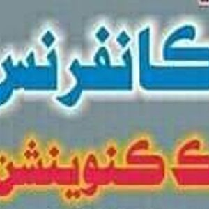 Save Education Conference and Sindhi Shagrid Tahreek