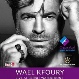 Wael Kfourt Beirut Holidays 2018