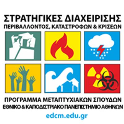 Στρατηγικές Διαχείρισης Περιβάλλοντος, Καταστροφών και Κρίσεων