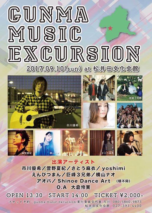 gunma music excursion
