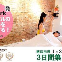 NY ease therapy in Osaka