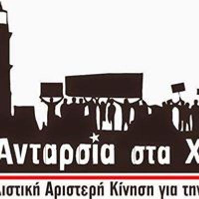 Ανταρσία στα Χανιά - Αντικαπιταλιστική Αριστερή Κίνηση για την Ανατροπή